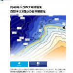 九州、大寒波で大雪。大寒波対策はどうするか?3日分の非常食も必要?