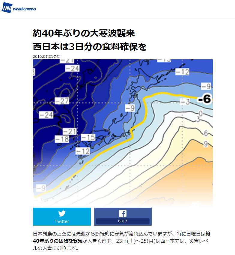 九州で大寒波。」3日分の食料を