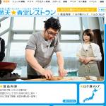 テレビで紹介。岩手県の雪納豆!味はおいしい?取り寄せ方法は?