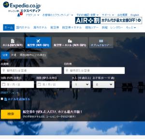 エクスペディアのサイト