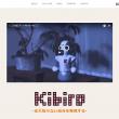 kibiroホームページ