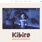 家庭向けの人工知能ロボットkibiro。ドラえもんが現実に近づいてきた。飲食店や書籍などを探してくれる専属秘書のようだ。