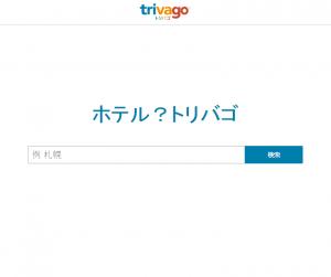 トリバゴの検索画面