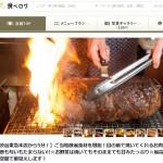 渋谷、代々木公園駅近く。巨大肉料理「まーさん」厚切りステーキ・ベーコン・チャーシュー丼に男子が殺到!