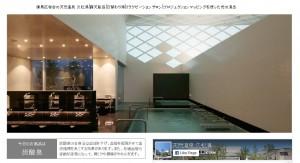 久松湯ホームページ