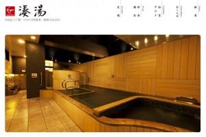 湊湯ホームページ