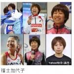 福士加代子、名古屋に出場は、なぜ?設定記録を過去に超えれた人はいるの?