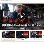 播州三木打刃物とは?ロリータ包丁に斬新広告を生む伝統の匠の技の動画がamazonで。