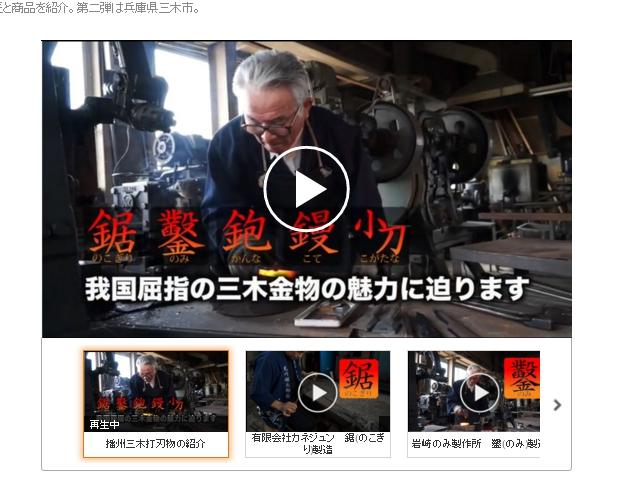 三木刃物紹介ビデオ