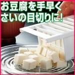 豆腐カッターで、さいの目切りが簡単に!キッチン便利グッズ。ヒルナンデス