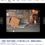 4月14日九州地震、益城町で複数の家屋が倒壊している?建物が崩れた写真
