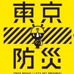 必見!地震への備えのリスト、教科書的マニュアルby東京都